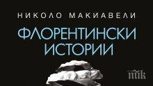 """Шедьовър на Макиавели е хитът на книжния панаир на """"Витошка"""""""