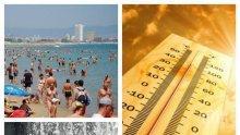 ЛЯТОТО СЕ ВИХРИ С ПЪЛНА СИЛА: До 33° днес, по морето е перфектно за плаж