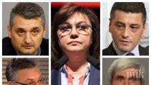 БСП НА НОКТИ! Разделени и скарани, социалистите за пръв път избират пряко лидер на партията, подозират Корнелия Нинова в грозни манипулации на вота