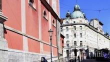 Словения намали карантината на 10 дни