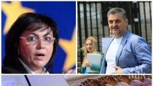 ИЗВЪНРЕДНО В ПИК TV: Екшънът с изборите в БСП продължава - валят сигнали за манипулации (ОБНОВЕНА)