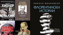 """Топ 5 на най-продаваните книги на издателство """"Милениум"""" (5-11 септември)"""