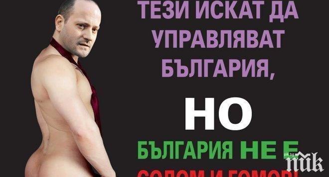 Културният марксизъм на джендърите Радан Кънев, Христо Иванов и Лозан Панов