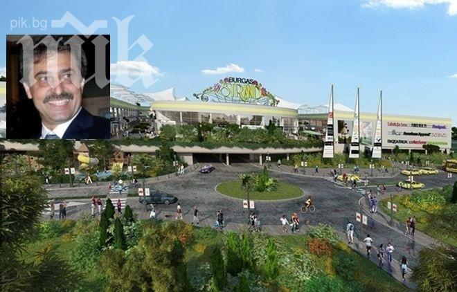 И най-големият мол в Бургас бил собственост на Цветан Василев