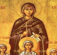 ГОЛЯМ ПРАЗНИК: Денят на Вяра, Надежда, Любов и майка им София! Черпят много красиви имена - ето какво се прави на този ден