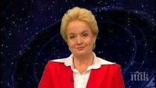 САМО В ПИК: Пълен хороскоп на топ астроложката Алена за четвъртък - Овните да не рискуват, лошо настроение вгорчава деня на Девите