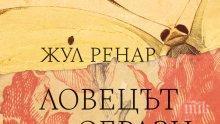 Литературен шедьовър от писателя, вдъхновил Морис Равел