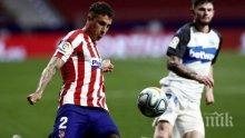От Манчестър Сити са предложили на Атлетико (Мадрид) 89 млн. евро за...