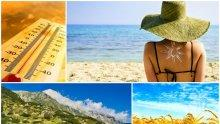 Отпускарският сезон свърши, лятото - не: Живакът ще стигне 32°, умерен вятър ще разхлажда в жегата (КАРТА)