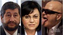 БСП и ДеБъ стягат коалиция със Слави