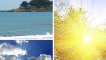 ХУБАВОТО ВРЕМЕ ПРОДЪЛЖАВА: Ще се радваме на много слънце. На Запад леко заоблачаване (КАРТА)