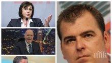 Явор Гечев от БСП пред ПИК: Сметка без кръчмар е коалиция на Нинова със Слави и ДеБъ