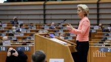 Урсула фон дер Лайен призова за създаването на единен европейски здравен съюз