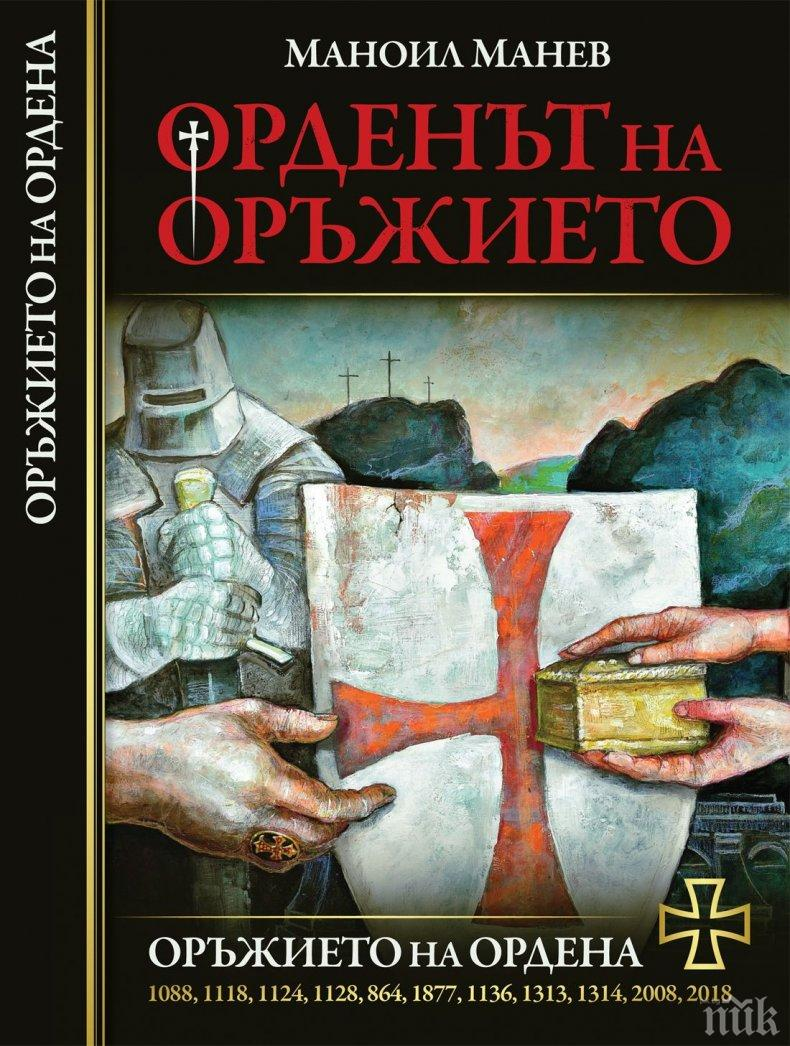 "Българският Дан Браун ексклузивно в книжарница ""Милениум"""