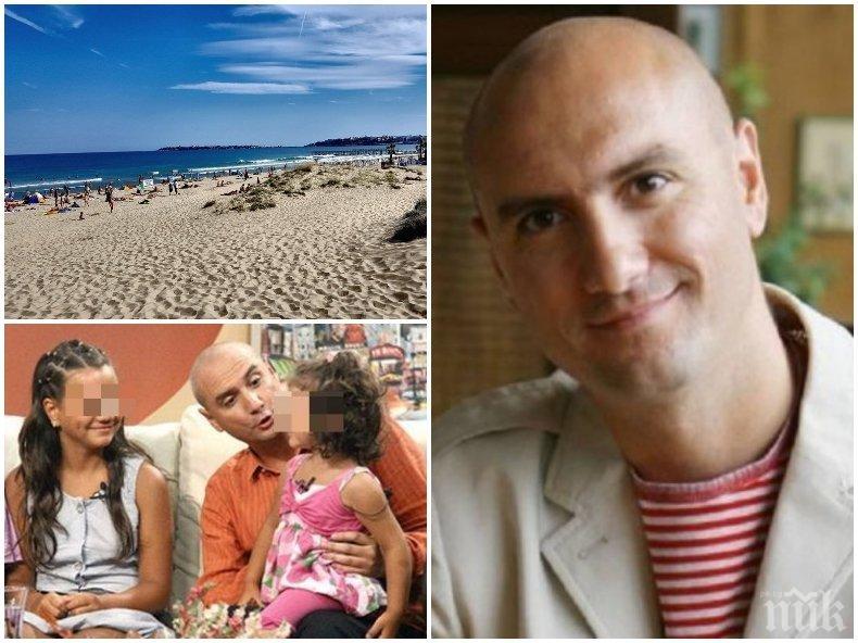 Вдовецът Емо Чолаков на море с децата. Синоптикът разкри закъсал ли е с парите