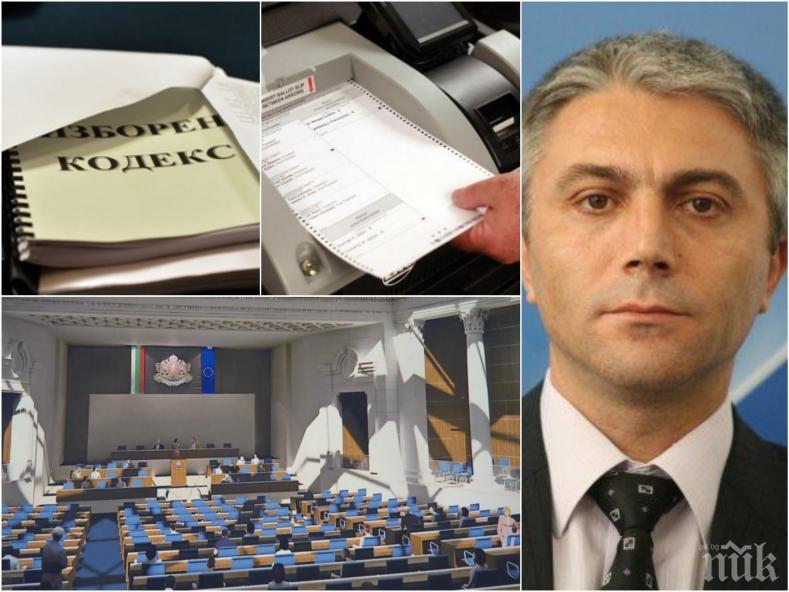 ПЪРВО В ПИК: ДПС с извънреден брифинг - партията няма да се регистрира в пленарна зала