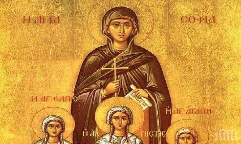 ГОЛЯМ ПРАЗНИК: Денят на Вяра, Надежда, Любов и майка им София! Черпят много красиви имена - ето какво се прави днес