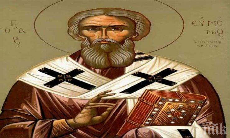 ПРАЗНИК: Този уникален светец бил баща на сираци, опора на бедни и слаби, утеха на скърбящи, целител на страдащи