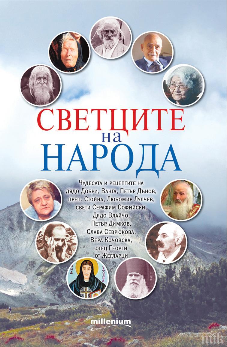 Златните рецепти на Ванга, Димков, Дънов и Преподобна Стойна в уникална книга