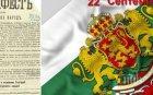 Честваме 112 години от обявяването на Независимостта на България!