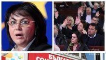 СКАНДАЛ В ПИК TV: Социалистите напускат възмутени пленума - кворум няма, но хората на Нинова взимат решения противоуставно (ВИДЕО/ОБНОВЕНА)