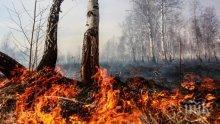 ПРЕДУПРЕЖДЕНИЕ: Две области могат да пламнат всеки момент (КАРТА)