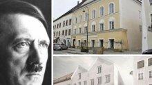 РЕНОВИРАНЕ:  Родната къща на Адолф Хитлер става...