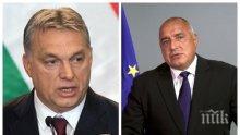 Орбан във фундаментален анализ срещу Сорос: Българското правителство е нападнато от много страни, но ще се справи