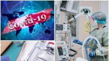 УНИКАЛЕН ПРОБИВ! Дексаметазонът одобрен за лекарство срещу COVID-19