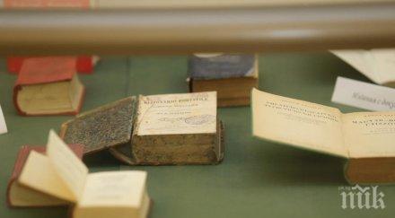 БАН показа уникална колекция от миниатюрни книги