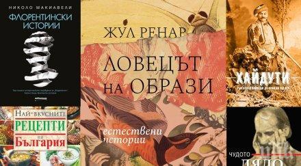 """Топ 5 на най-продаваните книги на издателство """"Милениум"""" (12-18 септември)"""