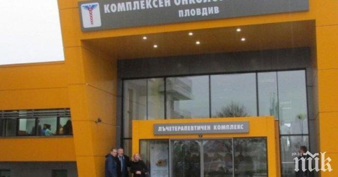 Пълен разнобой в Общинския съвет с избора на шеф на онкодиспансера в Пловдив