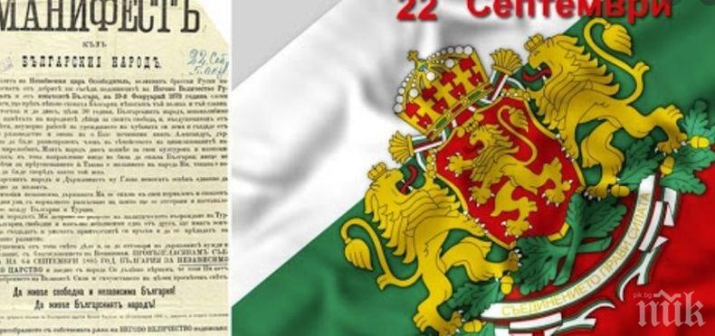 ГОЛЯМ ПРАЗНИК: Честваме 112 години от обявяването на Независимостта на България