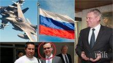 СКАНДАЛ: Изгонените руски дипломати - агенти на ГРУ