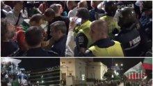ИЗВЪНРЕДНО В ПИК: Метежниците нападнаха полицаите, хвърлят бомбички и камъни - стигна се до сблъсъци (ОБНОВЕНА/СНИМКИ)