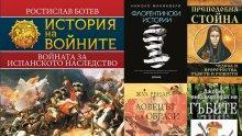 """Топ 5 на най-продаваните книги на издателство """"Милениум"""" (19-25 септември)"""