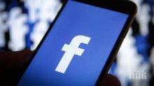РАЗВЪРТЯХА МЕТЛАТА: Фейсбук премахна фалшиви руски профили