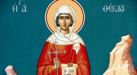 празник светица била първата мъченица християнската вяра