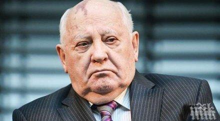 Горбачов: Политиката на Тръмп за ядрените оръжия води света към хаос