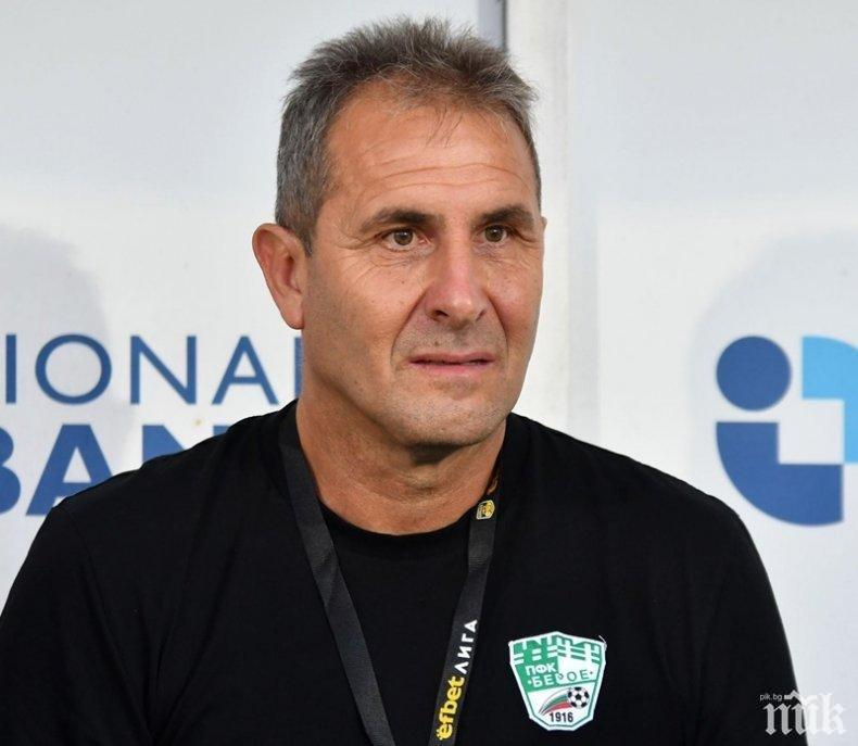 Наставникът на Берое Димитър Димитров: Моето желание е да...