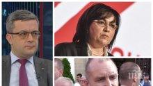 Тома Биков посече мераците на Радев: Напрежението между него и Нинова ще гарантира загубата му на изборите