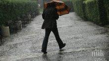 Оранжев код за обилни валежи и силен вятър е е обявен в три области в страната (КАРТА)