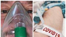 ПАНДЕМИЯТА: COVID-19 превърна мощен здравеняк в зомби