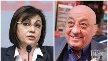 Георги Гергов скочи на Нинова: Имаме различия, не може председателят на ПЕС да не е в Националния съвет