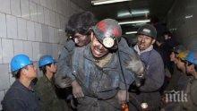 16 души са загинали в китайска мина вследствие на изтичане на газ