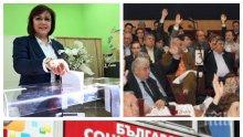 БСП се събира на инфарктен конгрес, чакат отчет от Нинова за фалита на партията