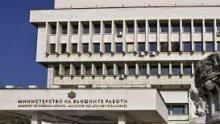 МВнР излезе с позиция за сблъсъците в Нагорни Карабах