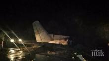 Губернаторът на Харков с горещи подробности за тежката катастрофа - ето какво може да е разбило военния самолет Ан-26