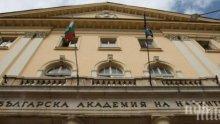 Общото събрание на БАН обявява процедура за избор на председател