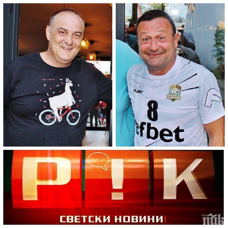НАПРЕЖЕНИЕ В ПИК TV: Краси Радков и Рачков се сбиха под Околовръстното - вижте защо полицията пропусна мелето... (ВИДЕО/ПОДРОБНОСТИ)